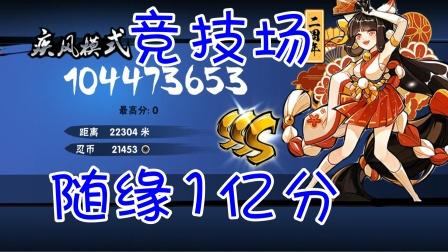 【Z小驴】忍者必须死3~第297期竞技场1亿继续跑!