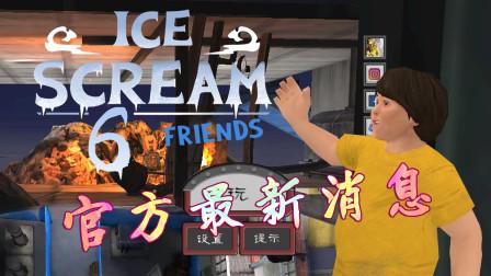 冰淇淋6代官方最新消息,10月23日预定曝光新地图,赶紧关注一下