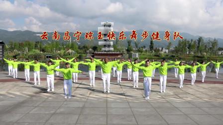 云南昌宁玉琼快乐健身队学习跳跳乐第23套晓敏健身操第14节
