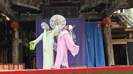 新版《十八相送》---2021重阳节于南浦溪古戏台