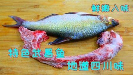 鱼肉最靠谱的四川做法,细嫩入味口口鲜香,真后悔才知道这样做
