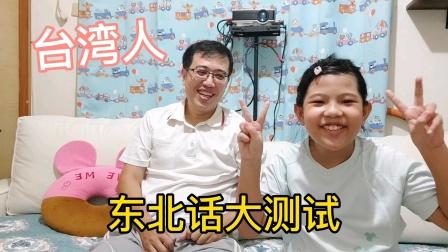 远嫁台湾12年培养了2个小东北,咱东北话就是有传染力,太好笑了
