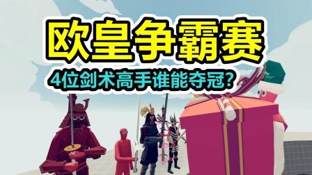 全面战争模拟器:4位剑术大师谁能夺冠?
