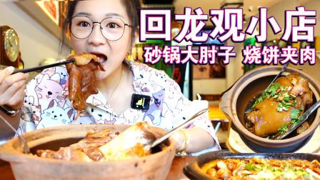 【逛吃北京】回龙观小店里的砂锅肘子,挺烂烀!还有炸串和小砂锅