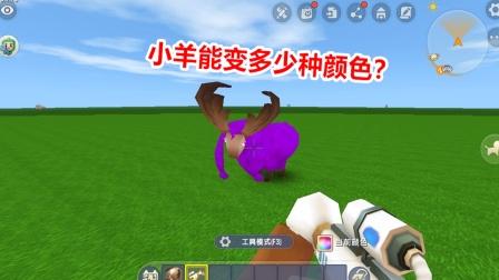 迷你世界:小羊总共能变多少种颜色?你不知道的冷知识