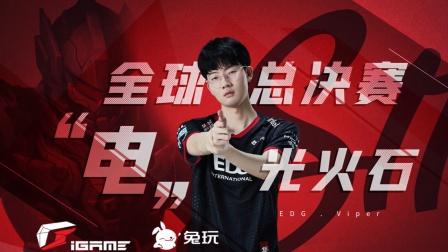 """【iGame S11全球总决赛 """"电""""光火石 】骑士昂首,连获三胜!"""