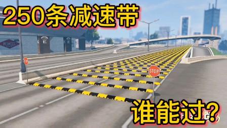 车祸模拟器474 在高速路上铺满250根减速带 我看谁还敢超速行驶