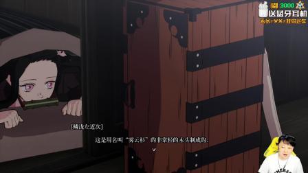 【小宇】PS5游戏 鬼灭之刃 实况剧情解说04期