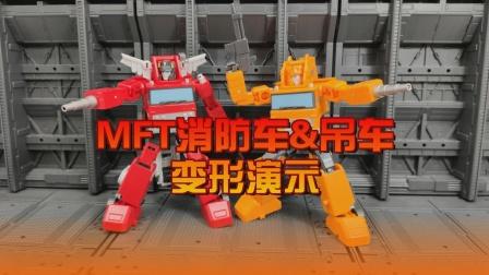 MFT消防车&吊车变形演示