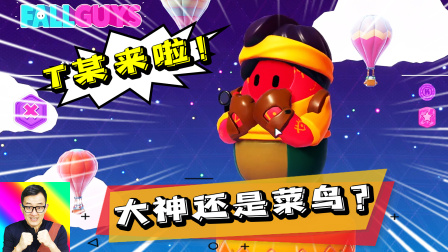 Teddy第一次玩糖豆人!大家来看看属于什么水平?糖豆人