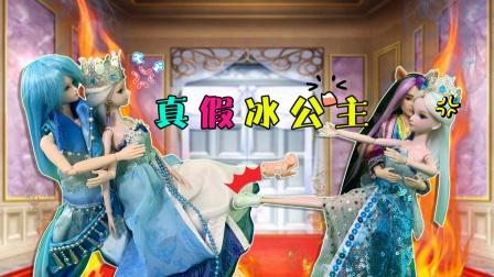 真假冰公主打架 水王子和颜爵提问验证身份