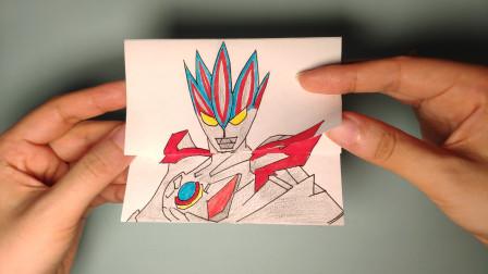 如何用一张纸手绘画出奥特曼三次修炼升级变脸,翻开对比会啥样
