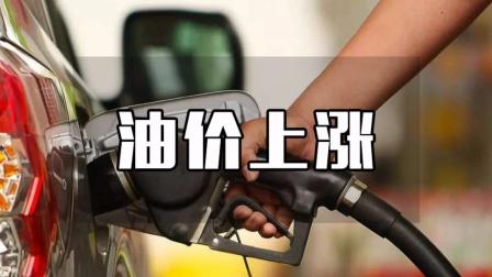 油价:10月15日,各地加油站,调整92、95号最新汽油售价