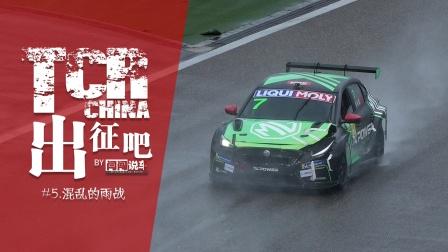 TCR China出征吧 #5,混乱的雨战!