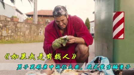 搞笑短片:男子中2亿大奖,回家却装穷骗老婆