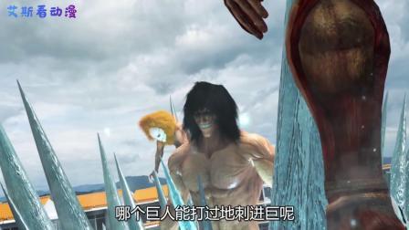 艾伦vs铠之巨人,鄂之巨人背后偷袭,艾伦爆发战锤之力直接翻盘