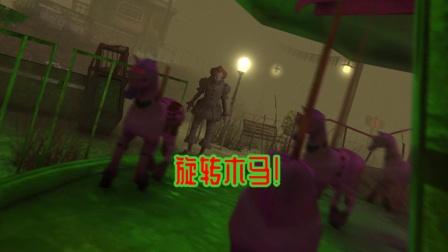 死亡公园05:传说只要坐旋转木马,就会出现小丑!