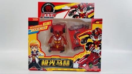盟卡车神变形机器人玩具开箱,极光马赫小汽车玩具!