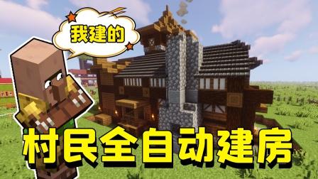 我的世界:招募村民帮玩家建房,一间小屋竟要1个多小时!