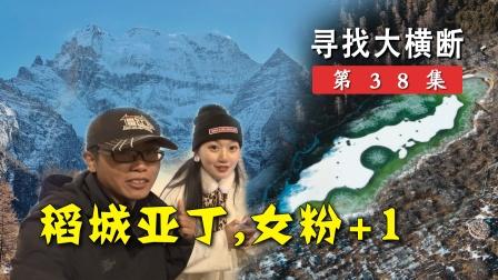 在稻城亚丁青旅组队徒步,竟然现场收获女粉?