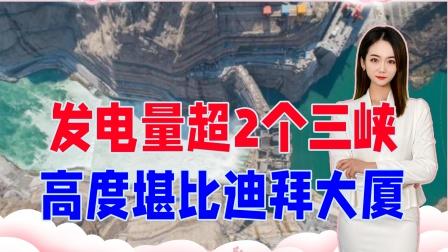 发电量超2个三峡大坝,高度堪比迪拜大厦,全球最牛大坝中国造