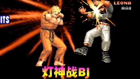 拳皇98c:时隔多日灯神再战韩国BJ,坂崎良这套65连依然勇