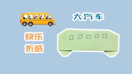 星缘折纸屋:折一辆大巴车,带上小伙伴们去郊游吧!