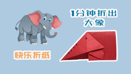 星缘折纸屋:一分钟折出一头大象,简单又好玩!