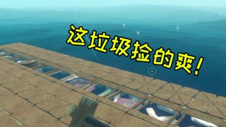 木筏求生12:钓鱼捡垃圾分工明确,吃喝不愁的生活来啦!