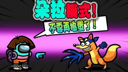 AmongUS朵拉模式:狡猾的狐狸,前来捣乱!