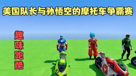 跑酷模拟器:美国队长VS孙悟空,一场精彩的摩托车大赛!