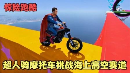 超级英雄模拟器:超人骑摩托车跑酷,太帅了