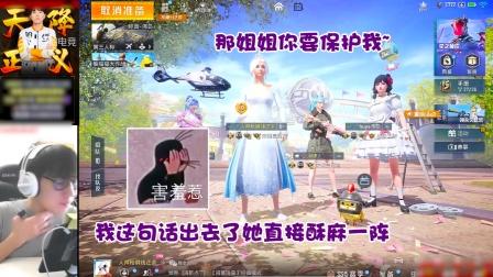和平精英小刘:柔弱夹子求保护,姐姐们都看懂了吗?