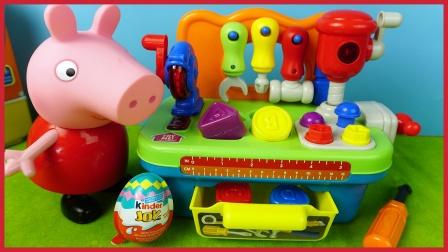 小猪佩奇玩可爱的电动工具箱玩具