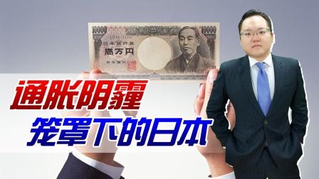 全球大通胀时代,常年通缩的日本也没能幸免?百姓的日子不好过