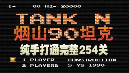 《FC烟山90坦克》纯手打通完整254关