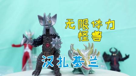 奥特曼软胶玩具,无限体力怪兽汉扎基拉,曾组成强大怪兽