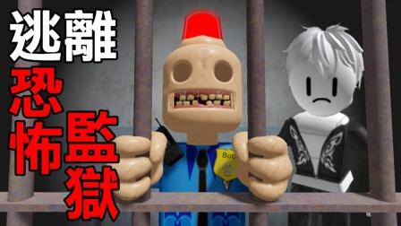 【机器砖块】差点吓到尿裤子! 还要带着观众逃离恐怖监狱