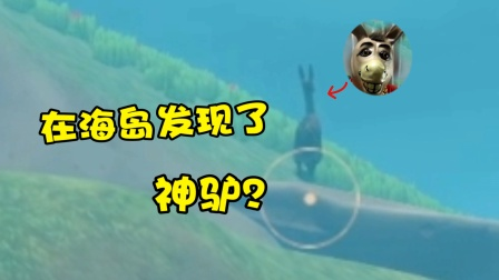 木筏求生15:学长变成了疣猪王!还在海岛发现了流浪的神驴!