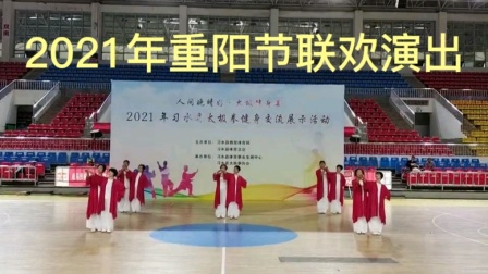 2021年重阳节联欢表演花样交谊舞•太极拳组合《九儿》