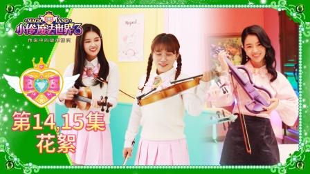 【小伶魔法世界3】14、15集幕后花絮!魔法小提琴拍摄现场揭