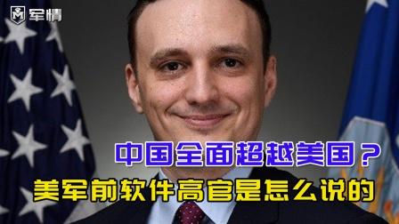 美军前软件高官坦言:中国已经完全碾压美国了,为此他直接辞职