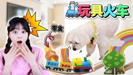 玩具小火车VS扫地机器人,coco的零食追击大战!