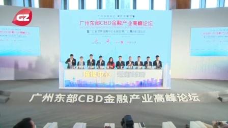 广州东部CBD金融产业高峰论坛