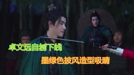 《国子监》卓文远用桑祈剑自刎下线,任豪墨绿色披风造型吸睛