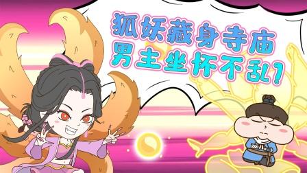 空间宝石27:美女狐妖藏身寺庙,男主坐怀不乱竟成仙?
