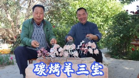 """320买几套羊三宝,食叔做""""炭烤三宝"""",叫上老哥一起撸,真香"""
