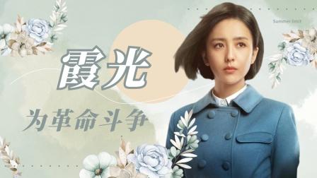《霞光》佟丽娅演绎传奇女英雄