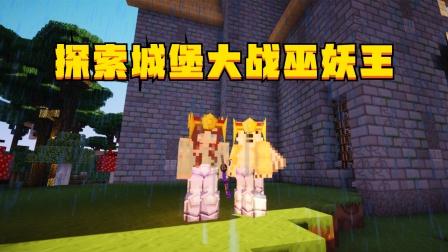 我的世界:萌新生存 23 探索城堡大战巫妖王