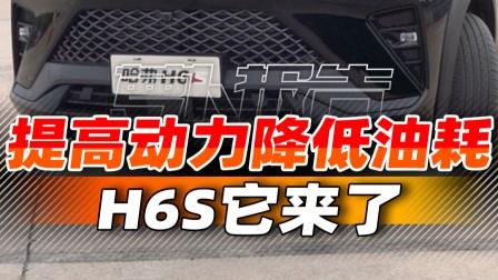 提高动力降低油耗,H6S来了